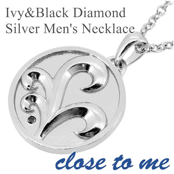 close to me アイビー ブラックダイヤモンド シルバー ネックレス アクセサリー 銀 メンズ ペンダント ネックレス 人気ネックレス ブランド プレゼント おしゃれ