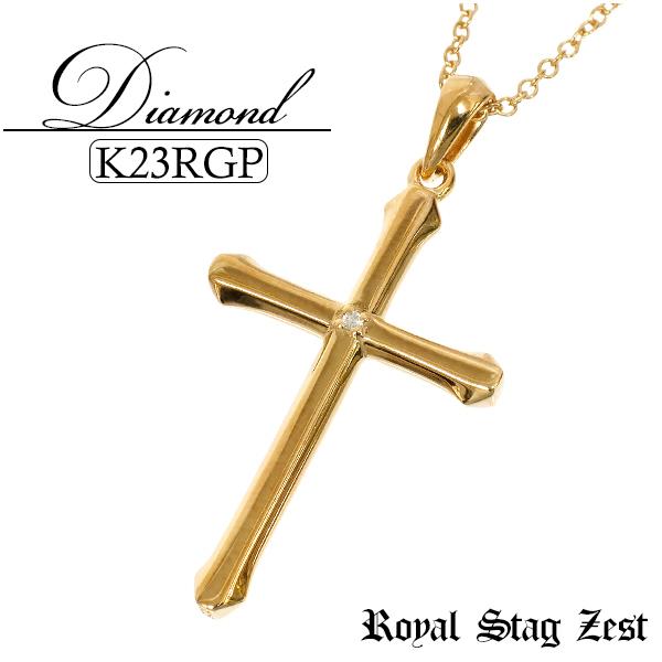K23 ロイヤルゴールドプレーティング ダイヤモンド クロス シルバーネックレス(チェーン付) Royal Stag ZEST メンズ ネックレス 23金 シルバー925 十字架 メンズネックレス 男性用ネックレス ブランド プレゼント 人気 彼氏 おしゃれ
