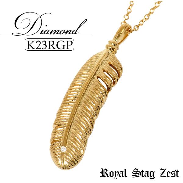 K23 ロイヤルゴールドプレーティング ダイヤモンド フェザー シルバーネックレス(チェーン付) Royal Stag ZEST メンズ ネックレス 23金 シルバー925 羽根 メンズネックレス 男性用ネックレス ブランド プレゼント 人気 彼氏 おしゃれ