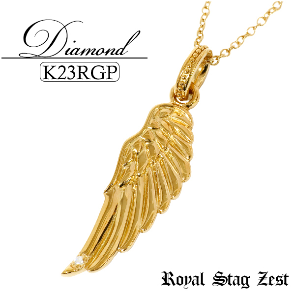 K23 ロイヤルゴールドプレーティング ダイヤモンド ウイング シルバーネックレス(チェーン付) Royal Stag ZEST メンズ ネックレス 23金 シルバー925 翼 メンズネックレス 男性用ネックレス ブランド プレゼント 人気 彼氏 おしゃれ
