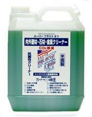海に流せる洗剤!スーパーブラストオフ・4L(空母や戦闘機洗浄に使われる、驚異の超安全万能洗剤)