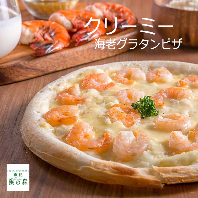 ぷりぷりの海老を使ったグラタンをピザにしました クリーミィーなグラタンがたっぷりのったグラタンピザです クリーミィー 新品未使用正規品 海老 グラタン ピザ ギフト プレゼント 冷凍ピザ 贈呈 岐阜県 冷凍ピッザ 銀の森 宅配ピザ ピザ生地 手作り ピッツァ チーズ