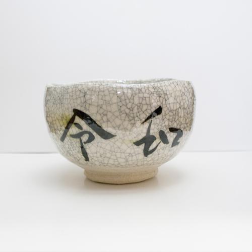 京都 短冊屋和楽 楽焼 新元号「令和」抹茶碗  〔川嵜和楽(川崎和楽)〕