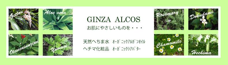 GINZA ALCOS:スエばあちゃんのへちま水やヘチマ水&シアバター石鹸等を販売