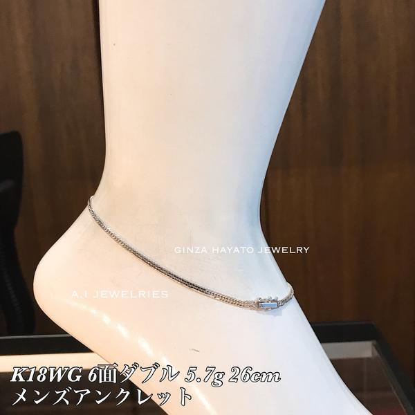 K18WG 18金 ホワイトゴールド 6面ダブル 喜平 アンクレット 26cm 特注品 メンズ anklet WG wg 6cut double kihei simple シンプル