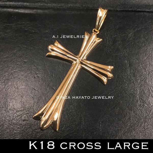 K18 18金 シンプル クロス ペンダント メンズ レディース 新品 本物 水濡れOK 男女兼用 十字架 Lサイズ simple cross large pendant mens ladies
