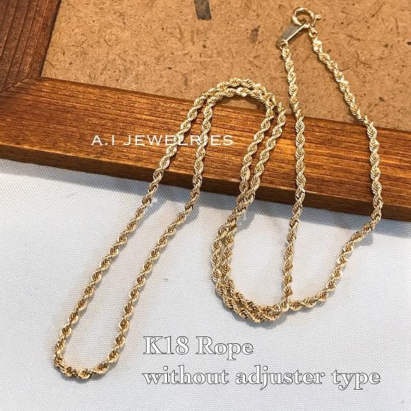 ロープ ネックレス 18金 50cm チェーン アジャスター無し rope necklace 50cm without adjuster