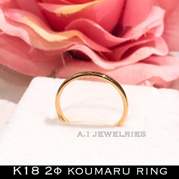 シンプル リング 18金 甲丸 koumaru ring simple 2mm type k18