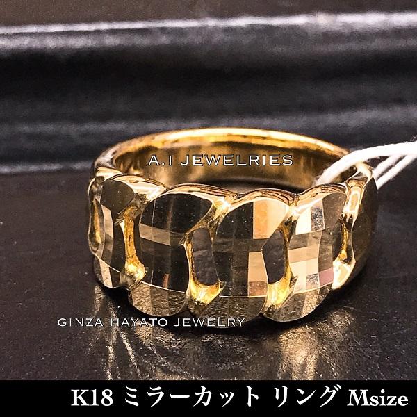 ミラーカット デザイン ring kihei 18金 喜平 リング Mサイズ レディース 新品 本物 ジュエリー mirrorcut design ring k18