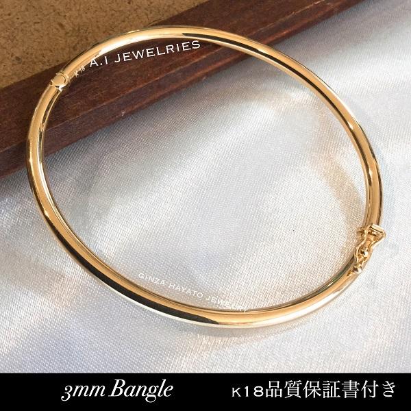 バングル 18金 3mm 太めのパイプ デザイン シンプル オシャレ simple bangle 3mm pipe design k18