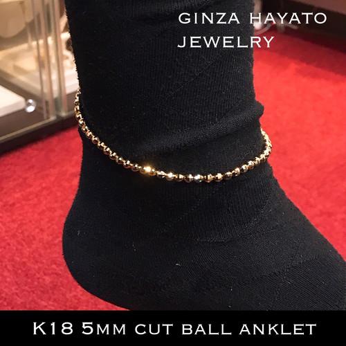 アンクレット 18金 (5mm) Mirror cut ball mens anklet 18金 ミラー カット ボール メンズ アンクレット fashionable お洒落