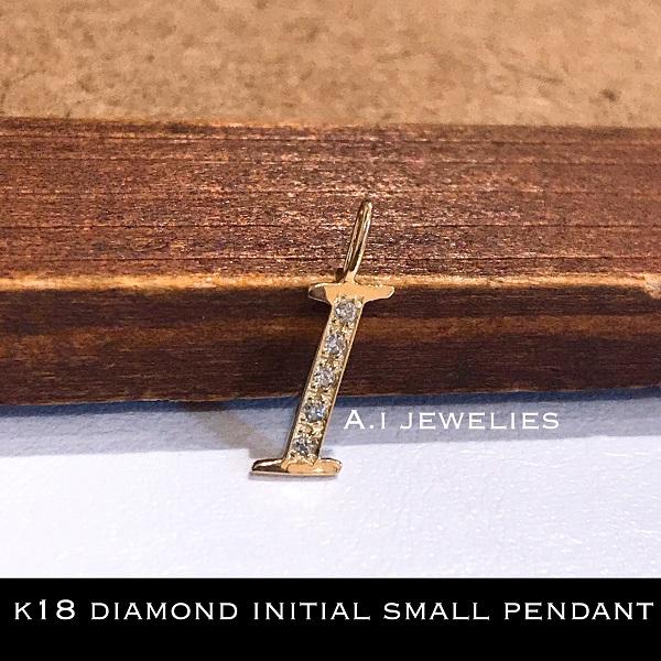 天然ダイヤモンド イニシャル ペンダント 18金 initial pendant with diamond 「I」