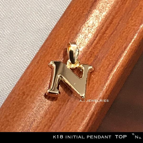 イニシャル ペンダント 18金 アルファベット N 文字 Sサイズ initial pendant N alphabet sizeS K18