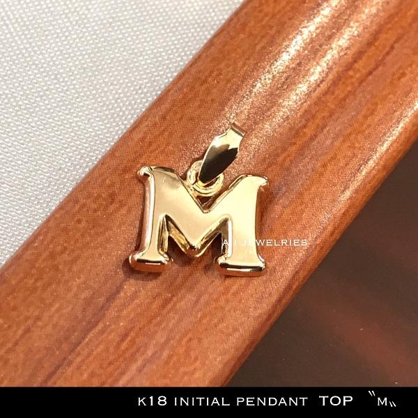 イニシャル ペンダント 18金 アルファベット M文字 S サイズ initial pendant M alphabet sizeS