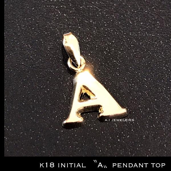 イニシャル ペンダント 18金 アルファベット A文字 サイズS initial pendant A Ssize alphabet simple