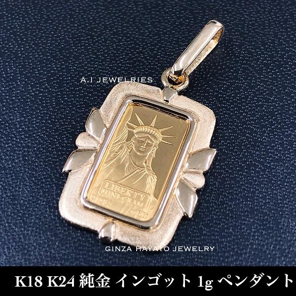 純金 インゴット ペンダント 18金 自由の女神 リバティ ペンダント 新品 本物 ジュエリー ingot pendant K18