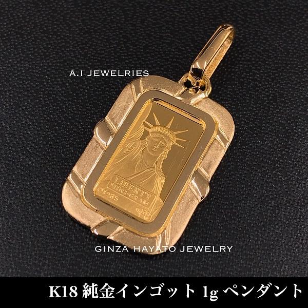 純金 インゴット 自由の女神 ペンダント 18金 24金 新品 本物 1g メンズ レディース ingot pendant K18 K24