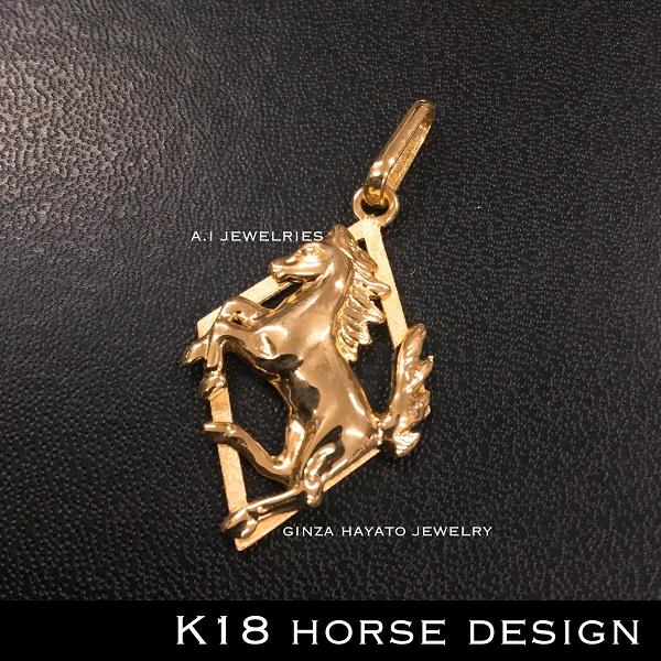 ホース 馬 ペンダント 18金 horse pendant K18 メンズ レディース 男女兼用 ジュエリー 新品 本物