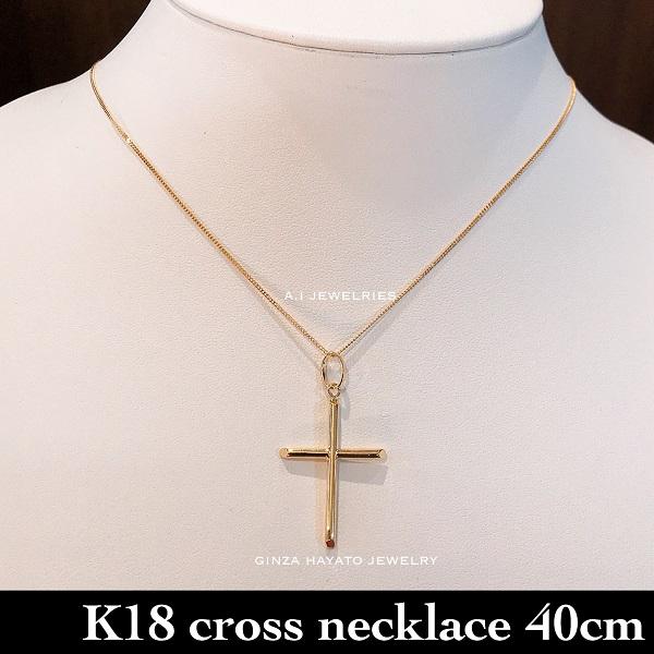K18 18金 シンプル クロス ネックレス cross necklace 40cm レディース サイズ K18 2mm simple cross necklace