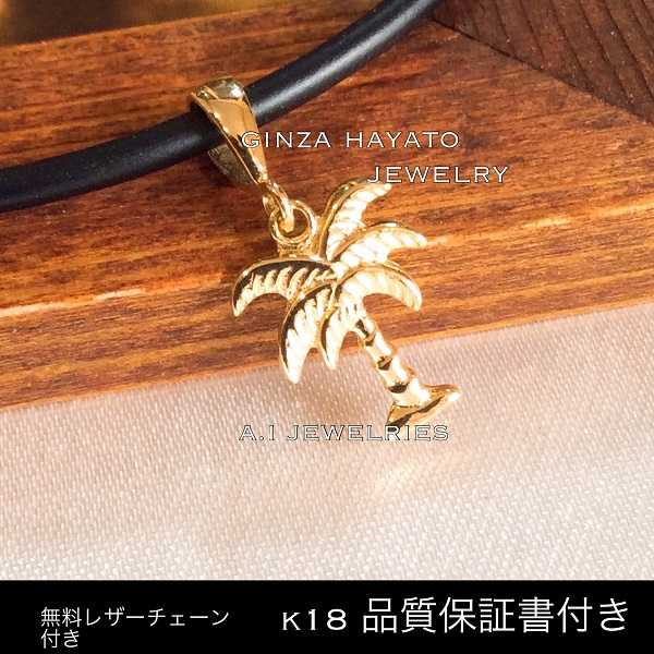k18 18金 ヤシの木デザイン ペンダント palm tree design pendant