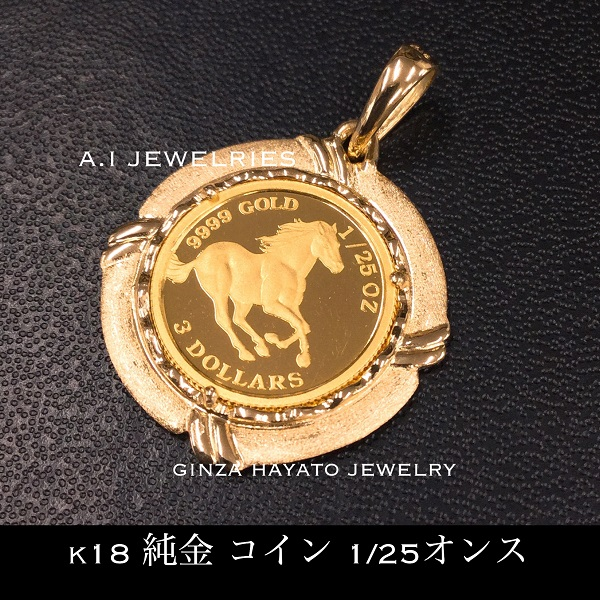 K18 18金 K24 純金コイン ペンダント エリザベス ホース 1/25オンス 水濡れOK coin pendant 1/25oz