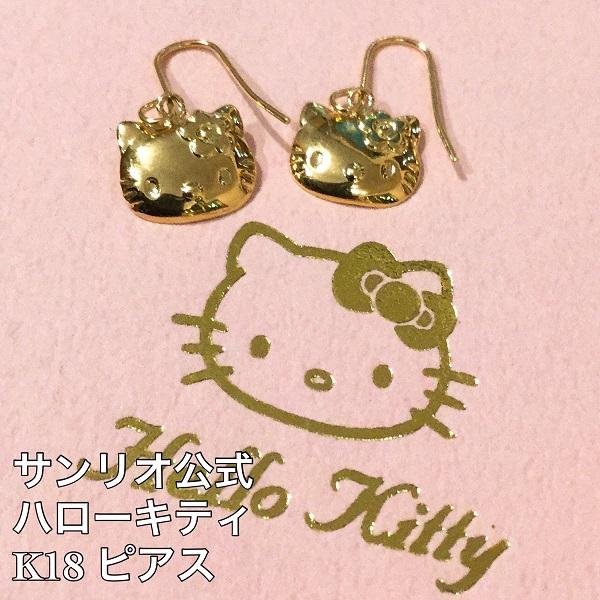 K18 ハローキティー サンリオ 公式 Hello Kitty ピアス