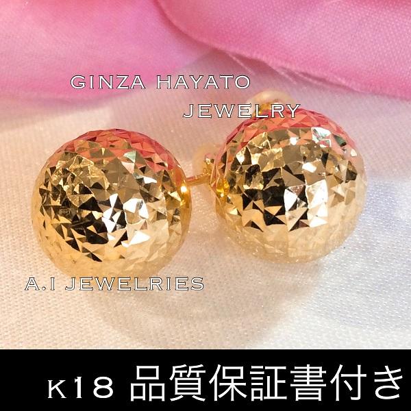 k18 18金 12ミリ カットボール ピアス K18 12mm cutball pierce
