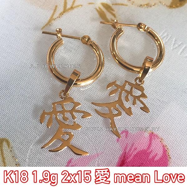 K18 18金 愛 ピアス LOVE 新品 フープピアス K18 hoop with love kanji ai pierce