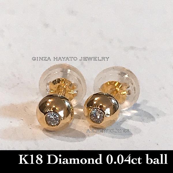K18 18金 天然 ダイヤモンド ボール デザイン 新品 本物 ジュエリー K18 ball with diamond design pierce