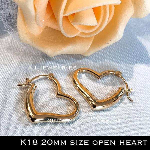 K18 18金 20mm サイズ オープンハート ピアス open heart pierce 20mm size