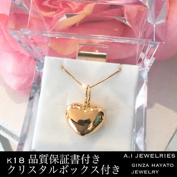 K18 18金 ぷっくりハート ネックレス 大きめ GiNZA HAYATO JEWELRY / K18 pukkuri heart necklace 45cm