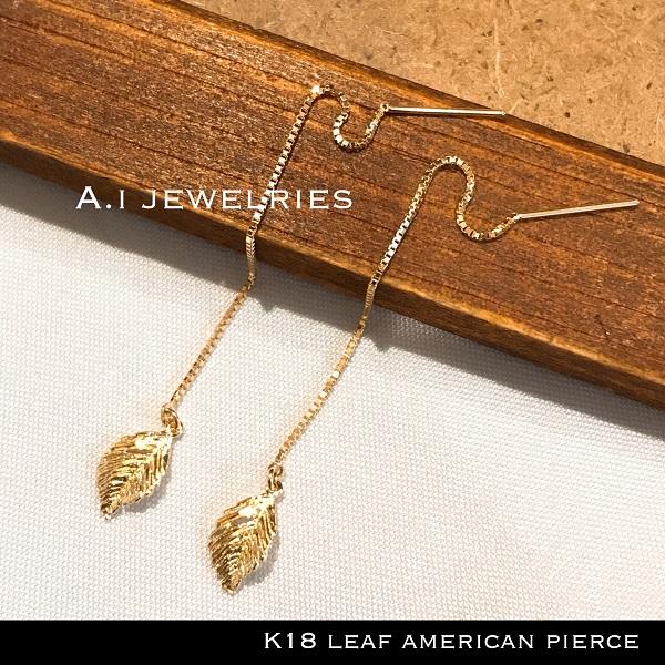 k18 18金 アメリカン ピアス リーフ / k18 American pierce leaf design