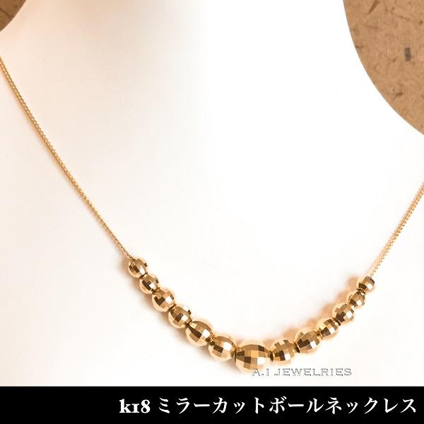 k18 18金 ミラーカット ボール ネックレス 40cm K18 mirror cut ball necklace
