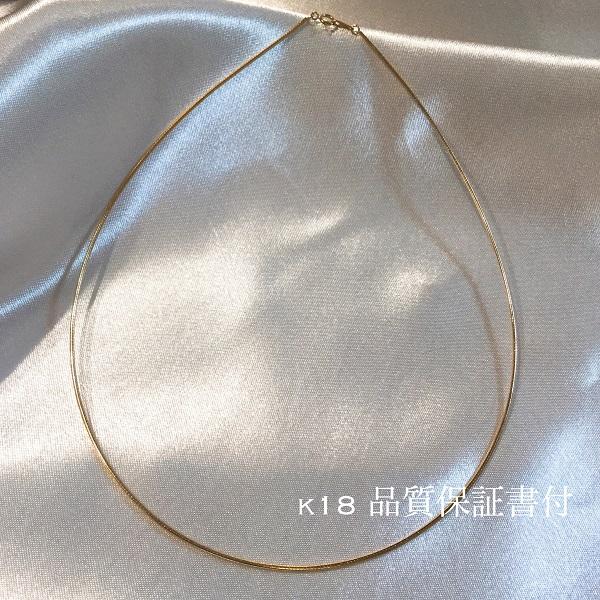 K18 18金 オメガ 人気のデザイン オメガネックレス K18 omega necklace 40cm