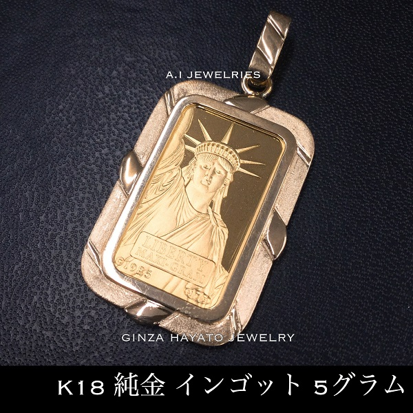 K18 18金 K24 純金 インゴット メンズ レディース ペンダント 自由の女神 5g ingot liberty pendant simple mens ladies