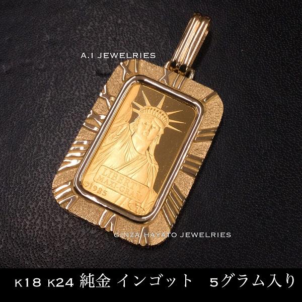 K18 18金 K24 純金 ペンダント リバティ インゴット 5g 入り 大きめ ガラスのないデザイン 水濡れOK メンズ レディース ingot liberty pendant mens ladies