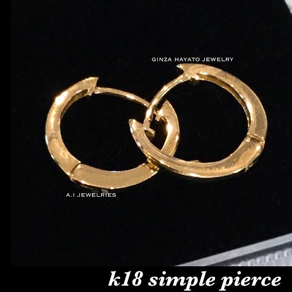 k18 18金 シンプル フープ ピアス / simple pierce hoop K18