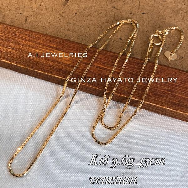 K18 18金 ベネチアンチェーン ネックレス 45cm スライドアジャスター チェーン 45cm ネックレス 新品 K18 venetian necklace chain