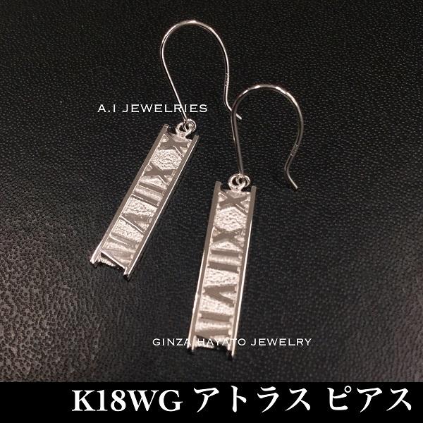 K18WG 18金ホワイトゴールド アトラス Atlas デザイン お洒落 ピアス K18WG atlas design pierce