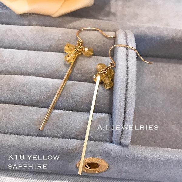 ピアス 18金 サファイヤ k18 イエロー サファイヤ ピアス バー / k18 yellow sapphire pierce bar