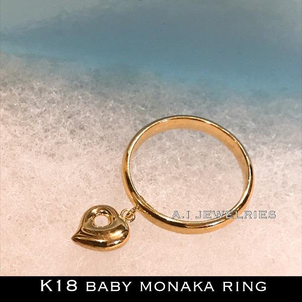 K18 リング かわいい ベビー モナカ ハート 指輪 18金 baby monaka heart ring