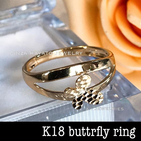 K18 18金 バタフライ ジュエリー チョウチョ リング K18 butterfly ring 新品