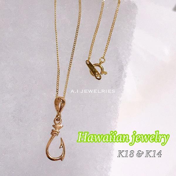 ハワイアンジュエリー ネックレス K14 K18 幸運を吊り上げる釣り針ペンダント ネックレス hawaiian jewelry fishing hook dezain