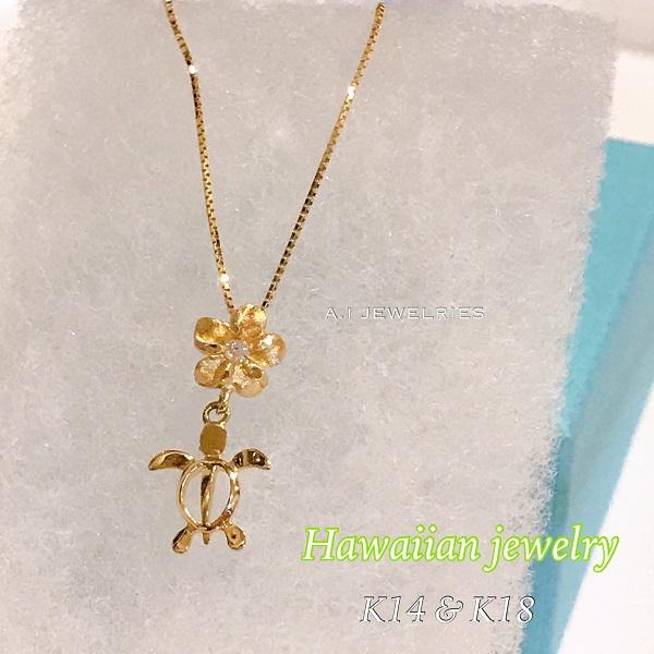 ハワイアン ジュエリー プルメリア ウミガメ ホヌ K14 K18 ネックレス necklace 14金 18金 Hawaiian jewelry sea turtle honu plumeria