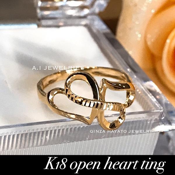 K18 18金 オープンハート レディース リング ジュエリー 新品 open heart ring