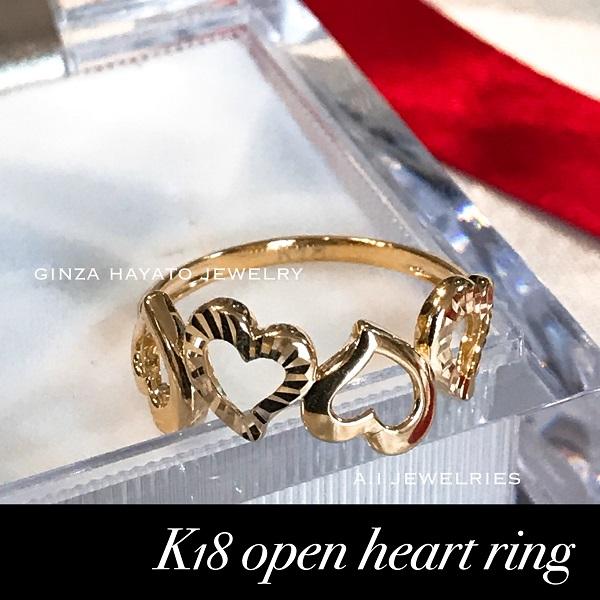 K18 18金 オープンハート リング K18 open heart ring 新品 指輪 レディース