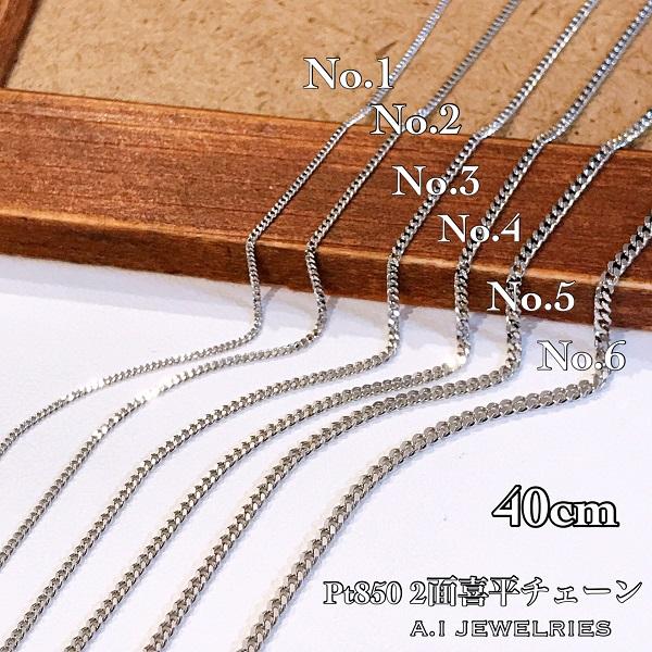 プラチナ850 ネックレス 40cm No.5 チェーン chain necklace pt850 レディース