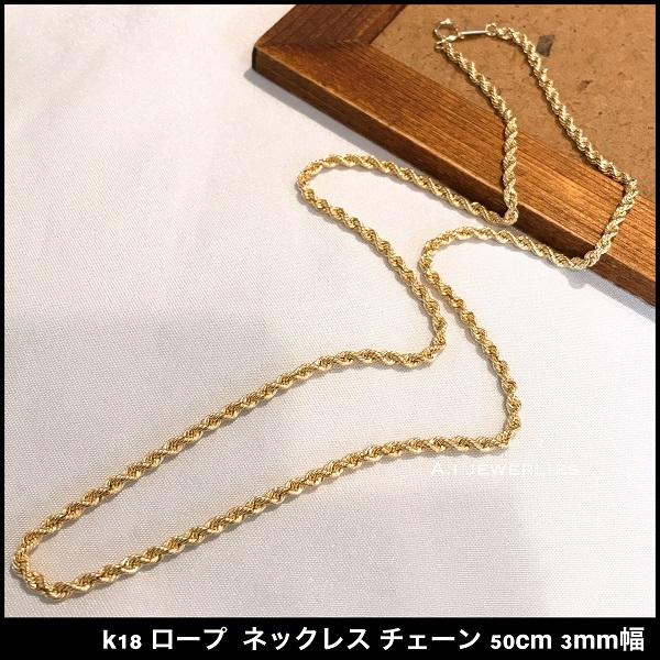 ネックレス 18金 ロープ k18 3mm幅 50cm メンズ推奨サイズ / k18 rope necklace 50cm
