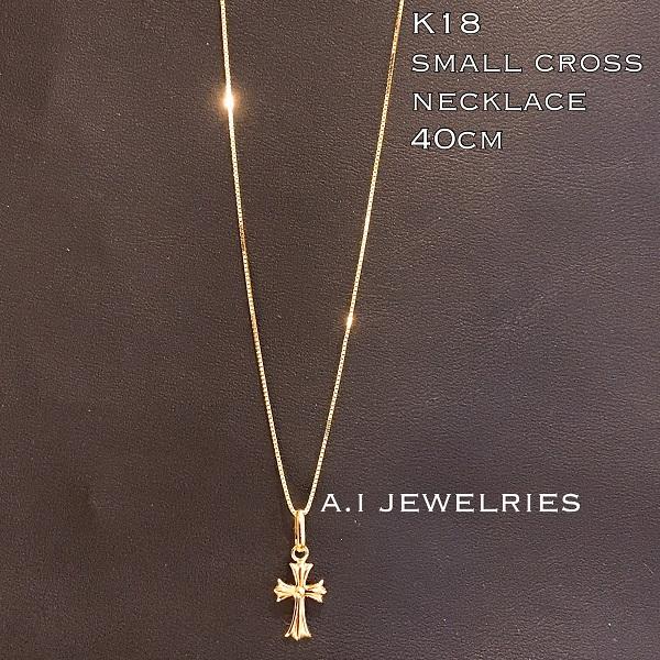 18金 クロス ネックレス ミニ 小さめ チェーン付き 40cm K18 K18 small cross necklace mini