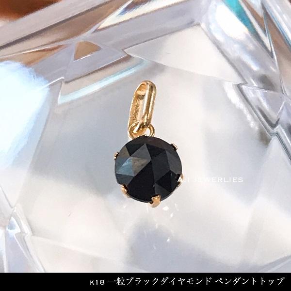 ペンダント 18金 天然石 k18 天然 ブラック ダイヤモンド トップ のみ / k18 black diamonds pendant top